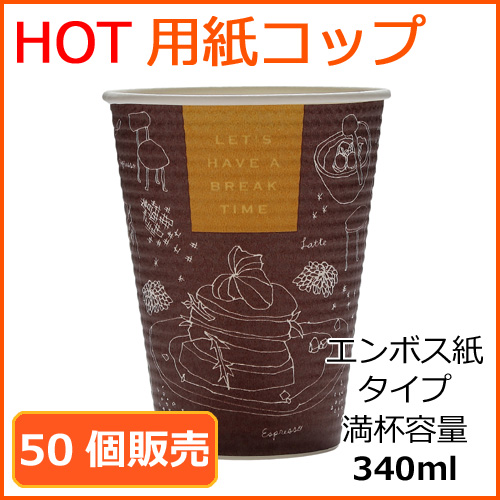 業務用 ★断熱紙コップ(SMP-340E)ブレイクタイム 340ml 50個