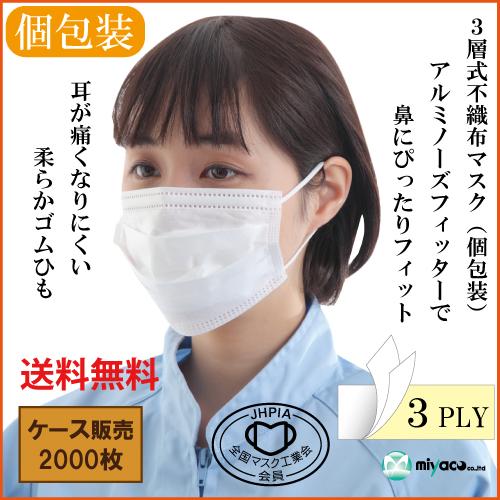 ■個包装3プライマスク2000枚