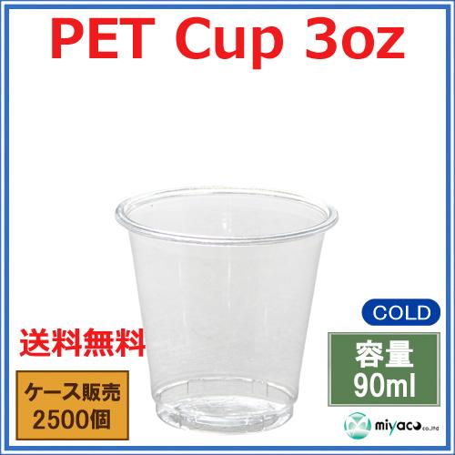 プラスチックカップ(PET) 3オンス (FP62-100) 2500個