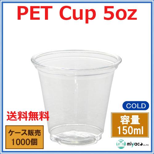 プラスチックカップ(PET) 5オンス (FP74-150) 1000個