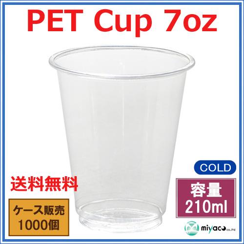 プラスチックカップ(PET) 7オンス (FP74-220) 1000個