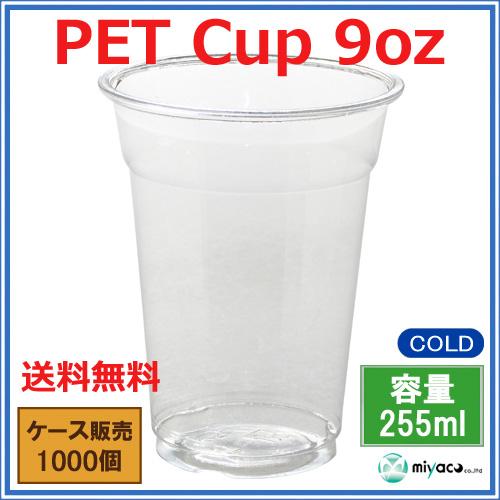 プラスチックカップ(PET) 9オンス (FP78-275) 1000個