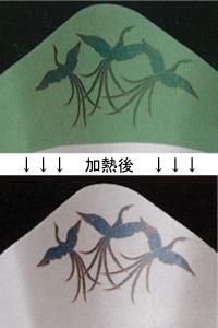 絵鍋(グリーン)鳳凰 1500枚