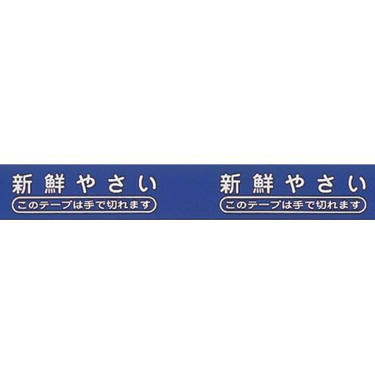 結束テープ 新鮮やさい(紫)18mm×50m 120巻