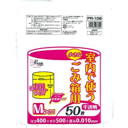 ゴミ袋 ★室内用ごみ袋(M) 0.01×400×500mm 50枚