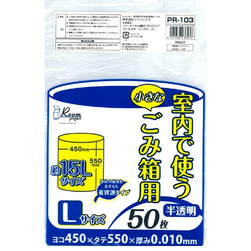 ゴミ袋 室内用ごみ袋(L) 0.01×450×550mm 3000枚