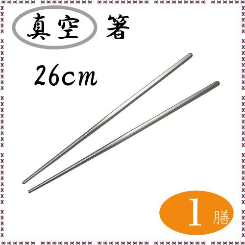 ステンレス箸 26cm