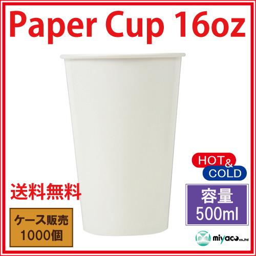 紙コップ16オンス(ホワイト)
