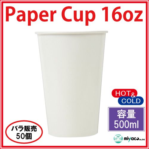 ★紙コップ16オンス(ホワイト)