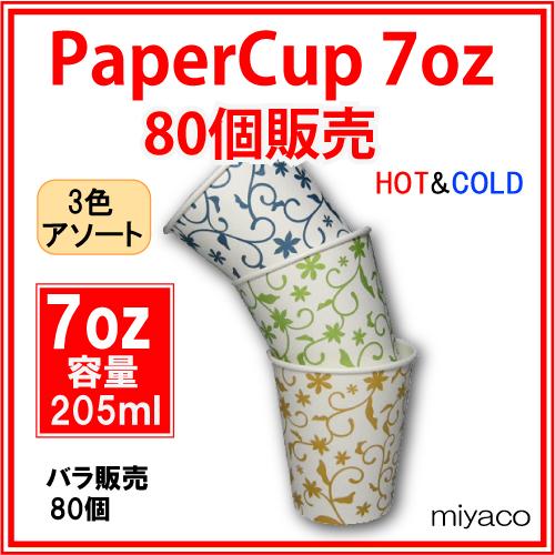 ★紙コップ7オンス(tu-ta) 80個