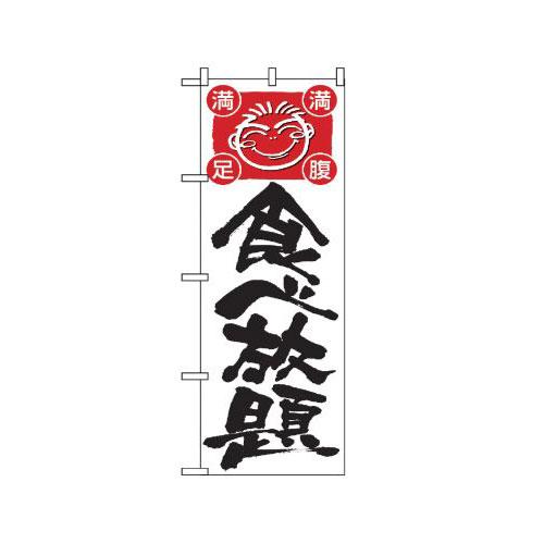 のぼり 514 食べ放題