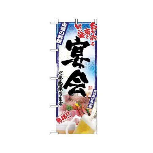 のぼり 5011 刺身写真 宴会 フルカラー