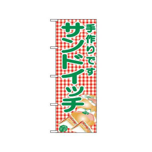 のぼり 351 サンドイッチ