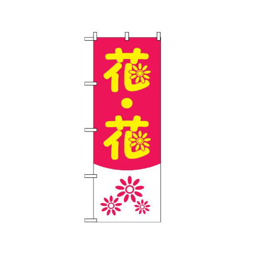 のぼり 2182 花・花