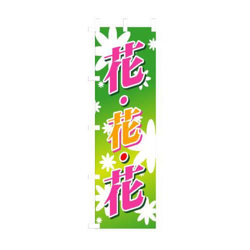 のぼり 3301 花花花(緑バック)