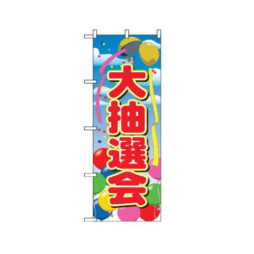 のぼり 2809 大抽選会