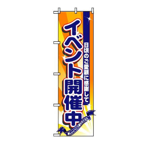 のぼり 8224 イベント開催中