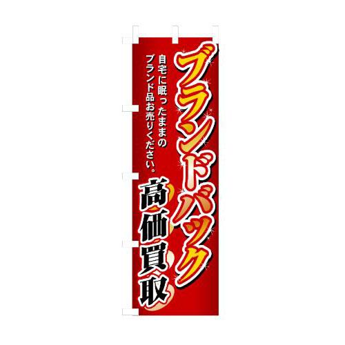 のぼり 3232 ブランドバック高価買取
