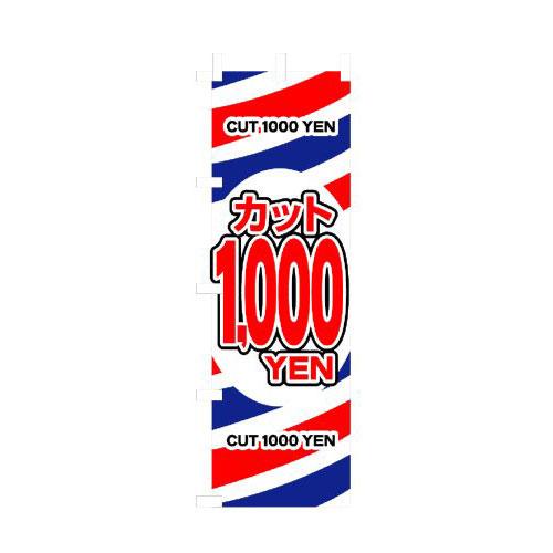 のぼり 3224 カット1000円