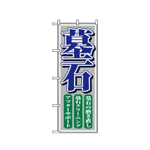 のぼり 1508 墓石