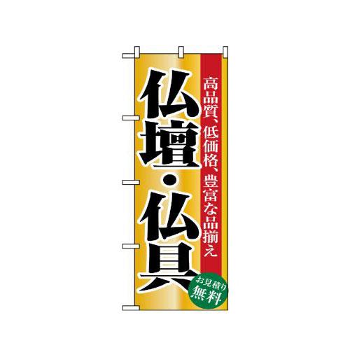 のぼり 1509 仏壇・仏具