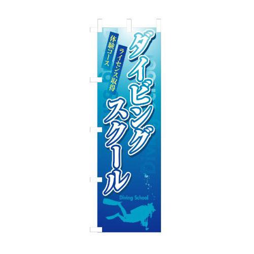 のぼり 3229 ダイビングスクール