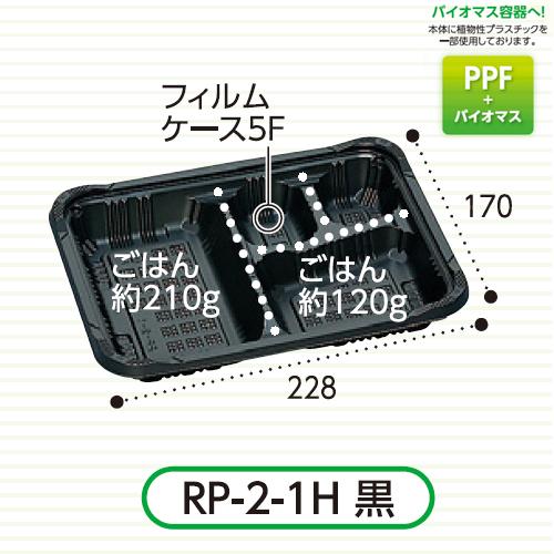 弁当容器(RP-2-1H 黒) 600枚