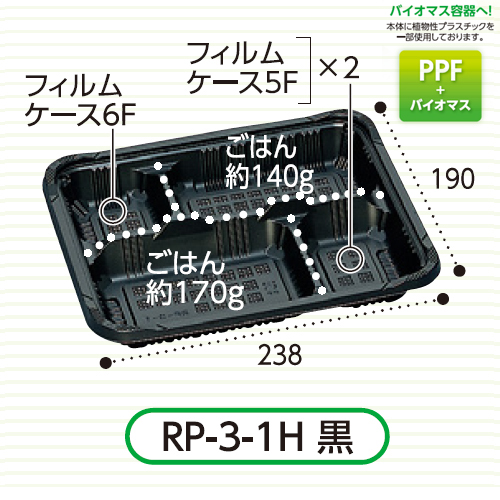 弁当容器(RP-3-1H 黒) 600枚