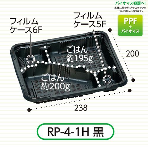 弁当容器(RP-4-1H 黒) 600枚
