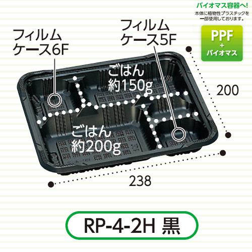 弁当容器(RP-4-2H 黒) 600枚