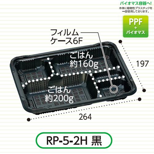 弁当容器(RP-5-2H 黒) 600枚