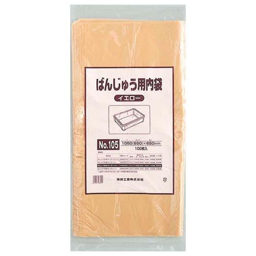 ばんじゅう袋(No.105 イエロー) 600枚