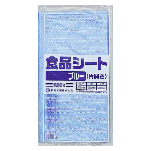 食品シートNo.45ブルー(片開き) 1000枚