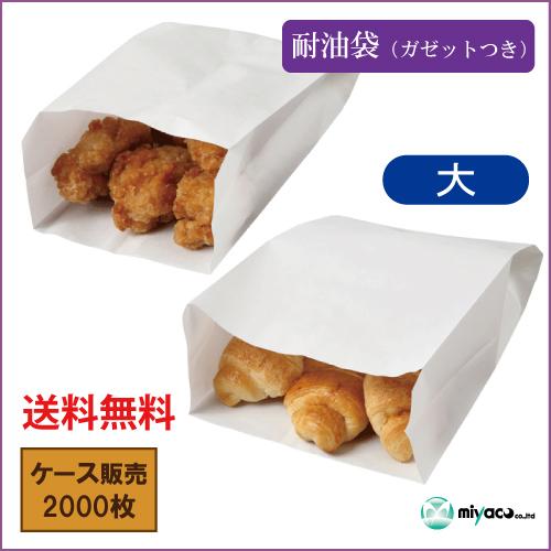 ニュー耐油袋 G-大 2000枚