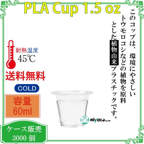植物性プラスチックカップ(PLA) 1.5オンス 試飲用サイズ 3000個