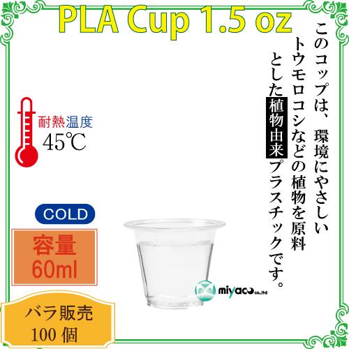 ★植物性プラスチックカップ(PLA) 1.5オンス 試飲用サイズ100個