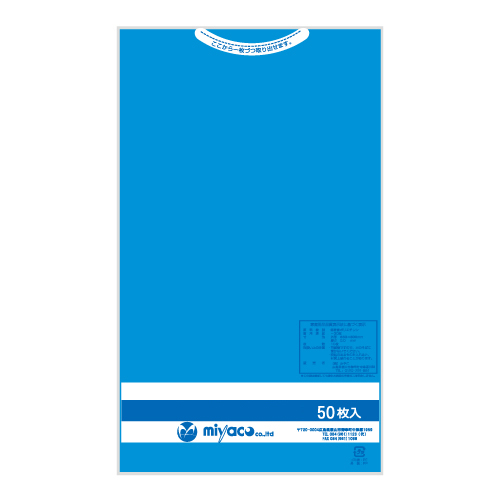 ★LD小型ポリ袋 320×380mm(青)50枚