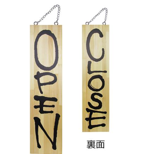 木製サイン大 2572 OPEN