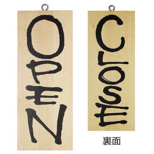 木製サイン小/縦 3953 OPEN