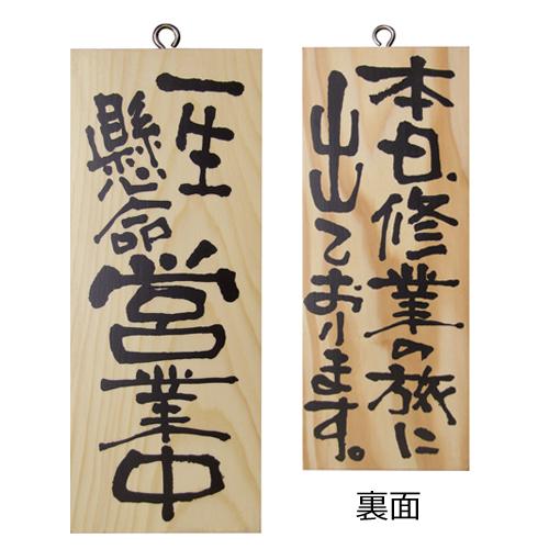 木製サイン小/縦 2577 一生懸命営業中
