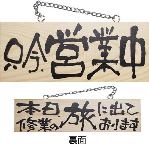 木製サイン小/横 2597 只今、営業中