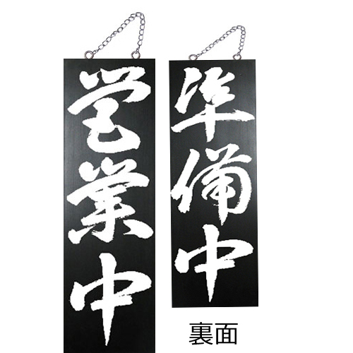 kuro木製サイン大 7642 営業中