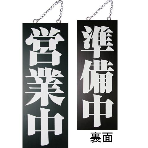 kuro木製サイン中/縦 3972 営業中