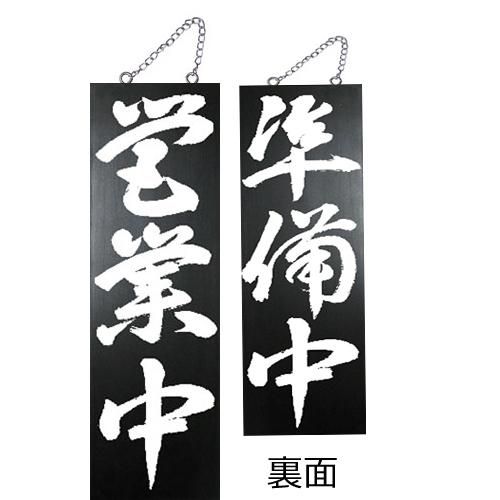 kuro木製サイン中/縦 7639 営業中