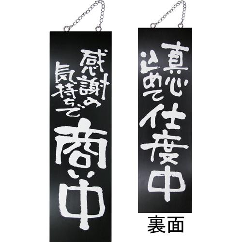 kuro木製サイン中/縦 3974 感謝の気持ち…