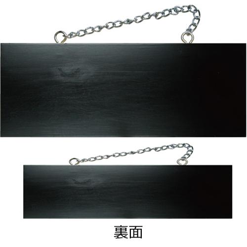 kuro木製サイン中/横 4268 無地