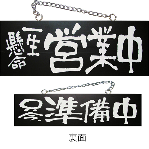 kuro木製サイン中/横 3982 一生懸命営業中