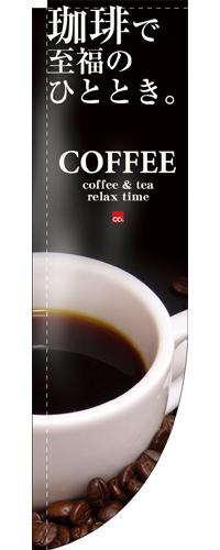Rのぼり 3063 COFFEE珈琲で至福のひととき