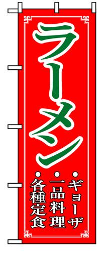 のぼり 8083 ラーメン
