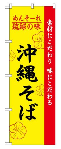 のぼり 2406 琉球の味沖縄そば